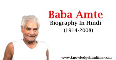 Baba Amte Biography In Hindi