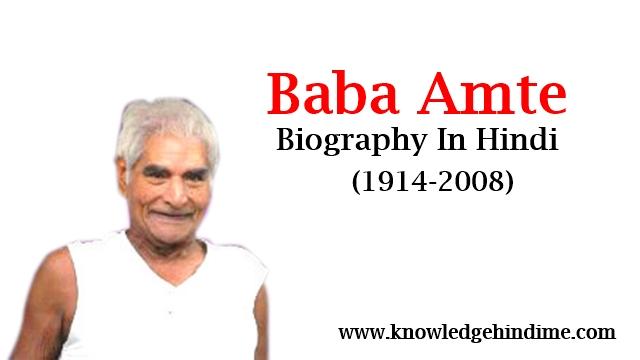 Baba Amte Biography In Hindi