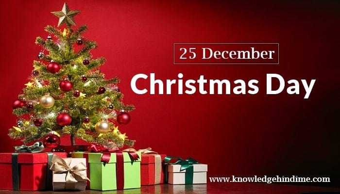 Christmas In Hindi क्रिसमस क्यों मनाया जाता है जानिए इसका इतिहास