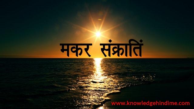 makar sankranti in hindi