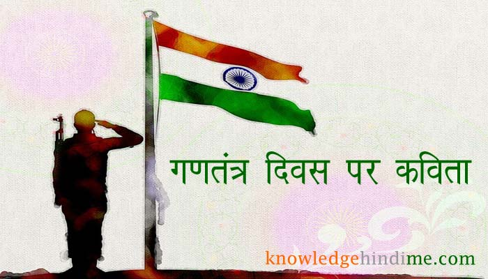 गणतंत्र दिवस पर कविता