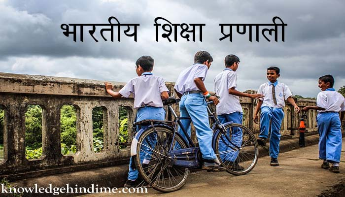 एजुकेशन सिस्टम इन इंडिया